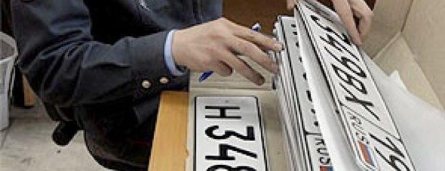регистрационный знак