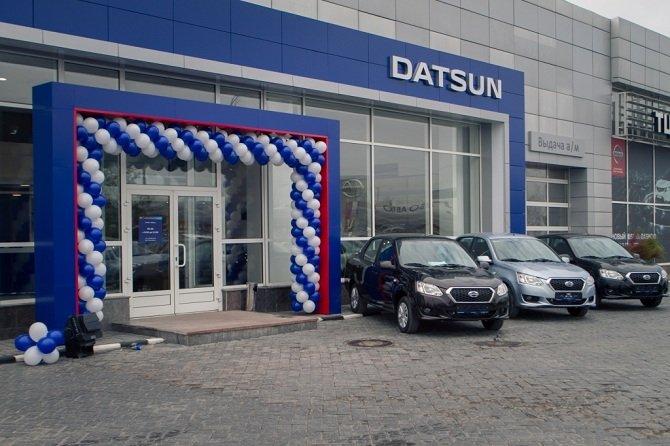 Datsun центр