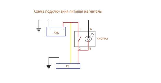 Подключение магнитолы через кнопку
