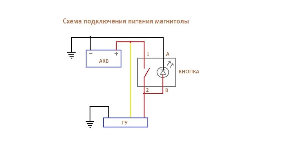 Схема подключать магнитолу