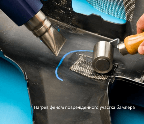 Удаление царапин с бампера с помощью фена