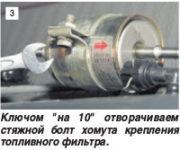 Крепление топливного фильтра