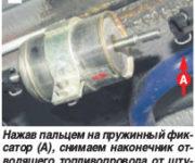 Отсоединение отводящего топливопровода