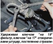 Отсоединение топливопроводов