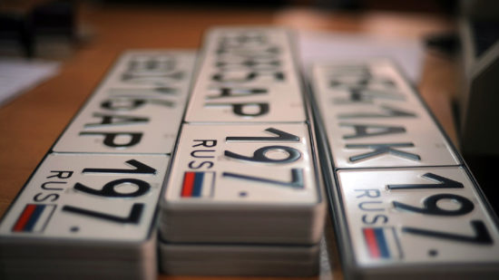 Номерные знаки автомобилей в России