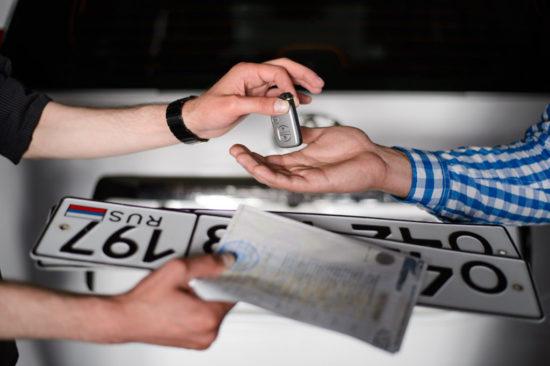 Передаются ключи и госномера автомобиля