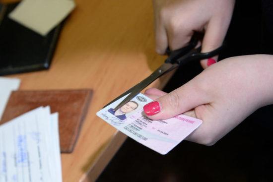 Ножницы режут водительские права