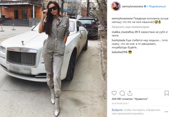 Оксана Самойлова на фоне Rolls-Royce Wraith