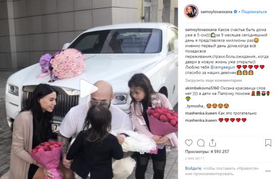 Видео из аккаунта в инстаграме Оксаны Самойловой