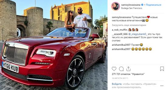 Оксана Самойлова и Джиган в машине