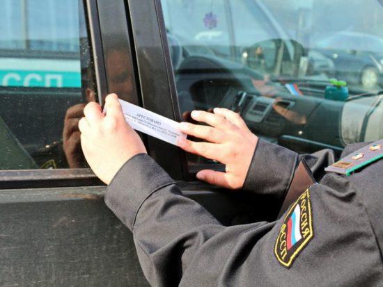 Инспектор накладывает арест на ТС