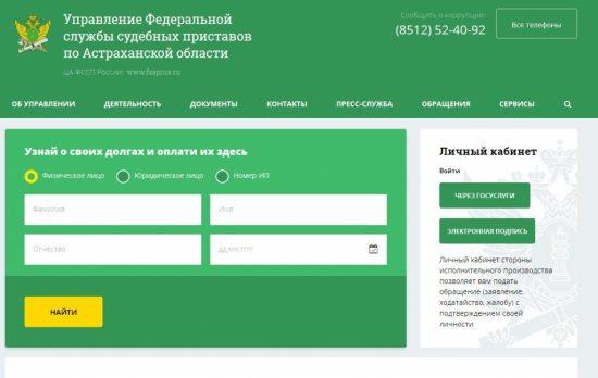 Сайт УФС судебных приставов