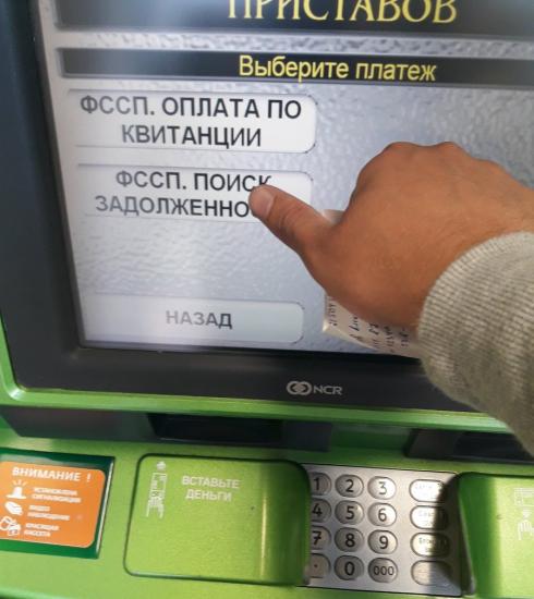 Оплата суммы должником через банкомат