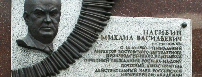 М.В. Нагибин