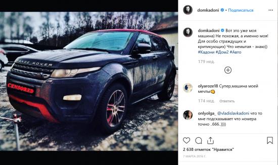 Машина Влада Кадони