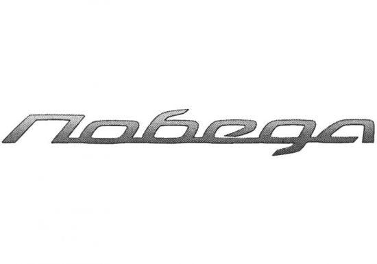 Победа новый логотип ГАЗ